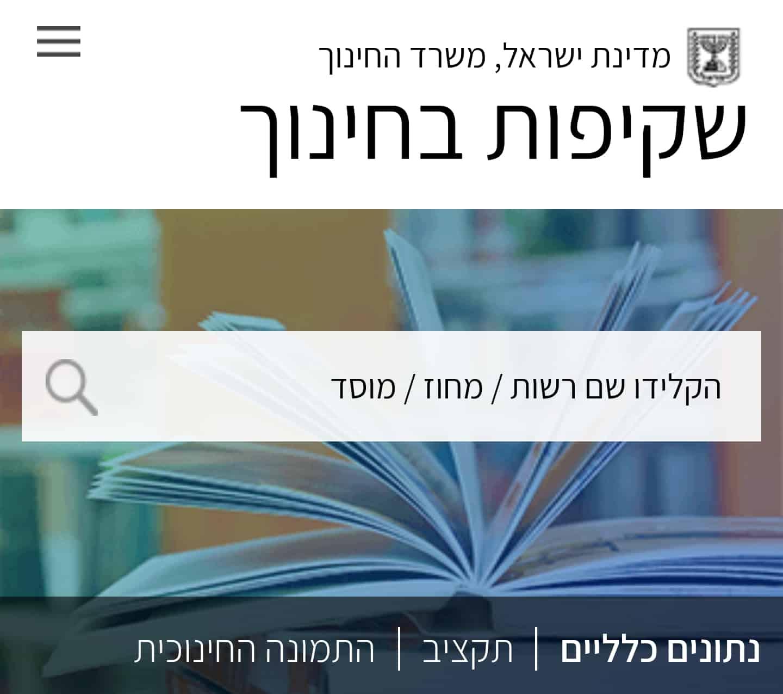 האתר היעודי החדש של משרד החינוך, צילום מסך
