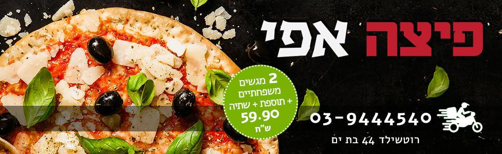 פיצה אפי