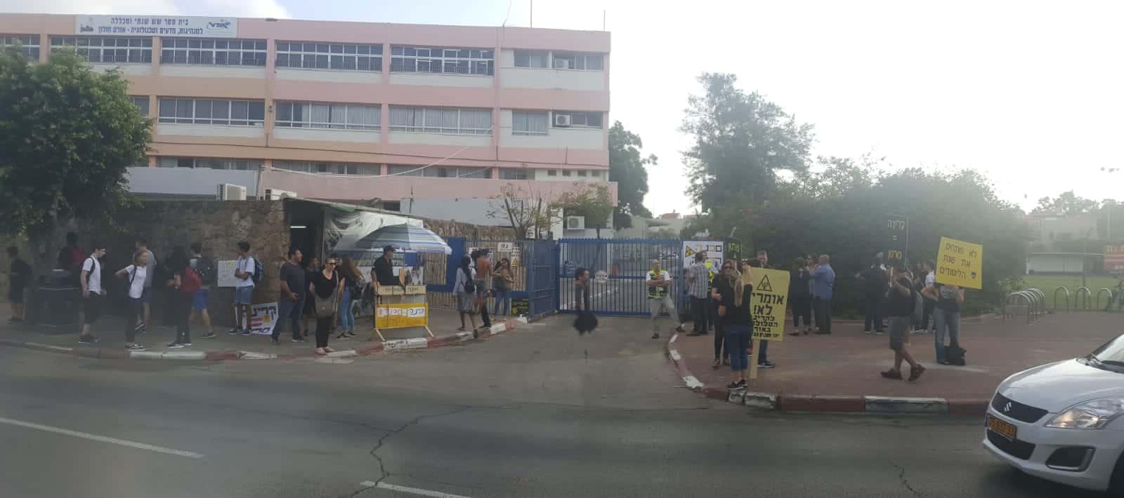 ההפגנה מחוץ לבית הספר